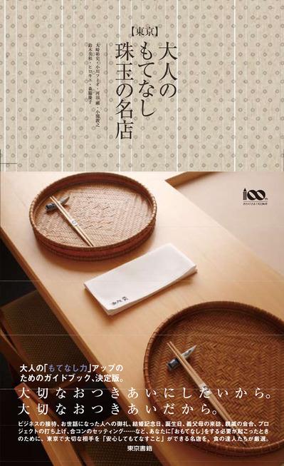 おもてなしカバー+オビ_0613.jpg